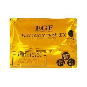 フェイスレスキューシリーズ/EGF フェイスレスキューマスクEX フェイス用シートパック・マスク