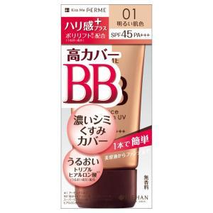 キスミーフェルム/エッセンスBBクリーム UV(01 明るい肌色)|cosmecom