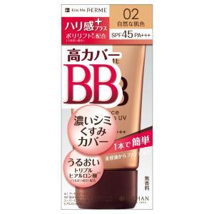 キスミーフェルム/エッセンスBBクリーム UV(02 自然な肌色)|cosmecom