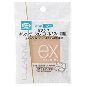 セザンヌ/UVファンデーション EXプレミアム(詰替え EX2 ライトオークル) CEZANNE|cosmecom