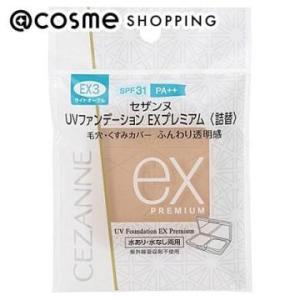 セザンヌ/UVファンデーション EXプレミアム(詰替え EX3 オークル) CEZANNE|cosmecom