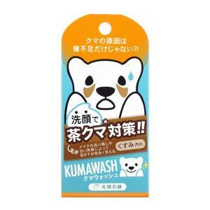 ペリカン石鹸/クマウォッシュ洗顔石鹸(本体/シャボンの香り)|cosmecom