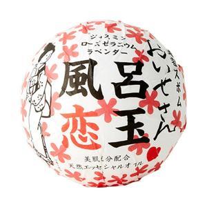 おいせさん/風呂恋玉(本体) おいせさん 恋コスメ|cosmecom