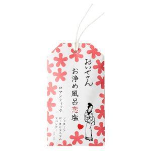 おいせさん/お浄め風呂恋塩(ロマンティック)(本体) おいせさん 恋コスメ|cosmecom