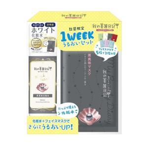 我的美麗日記(私のきれい日記)/我的美麗日記 1WEEKうるおいセット 黒真珠 私のきれい日記|cosmecom