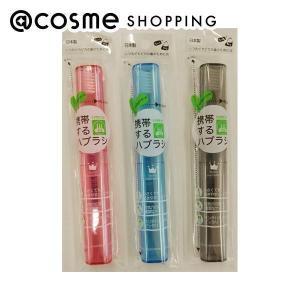 ライフレンジ/3-04 携帯するハブラシ 先細|cosmecom