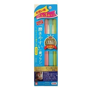 ライフレンジ/磨きやすい歯ブラシ(LT-34 フラット毛 スリム 3本組)|cosmecom