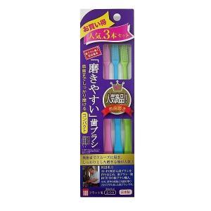 ライフレンジ/磨きやすい歯ブラシ(LT-35 フラット毛 コンパクト 3本組)|cosmecom
