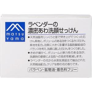M-mark/ラベンダーの濃密あわ洗顔せっけん(ミニサイズ)|cosmecom
