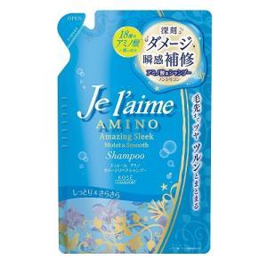 Je l'aime(ジュレーム)/アミノ ダメージリペア シャンプー モイスト&スムース(詰替え)|cosmecom