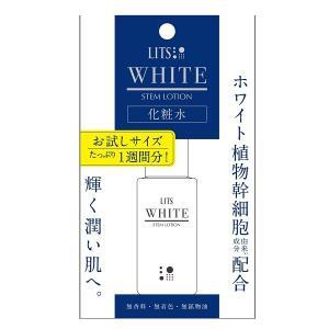 リッツ/ホワイト ステムローション(トライアル) 化粧水 cosmecom