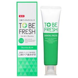 トゥービー・ホワイト/トゥービー・フレッシュ 薬用 デンタルペースト(フレッシュミント) 歯磨き粉 cosmecom