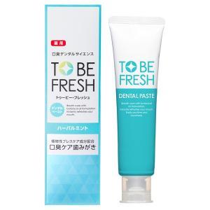 トゥービー・ホワイト/トゥービー・フレッシュ 薬用 デンタルペースト(ハーバルミント) 歯磨き粉 cosmecom