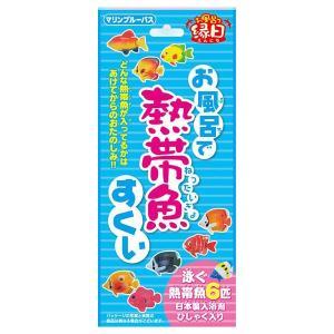 お風呂で縁日/お風呂で熱帯魚すくい(本体) 入浴剤 cosmecom