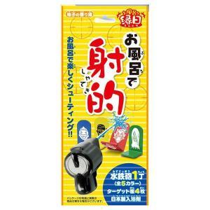 お風呂で縁日/お風呂で射的(本体) 入浴剤 cosmecom