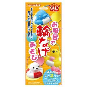 お風呂で縁日/お風呂で輪投げ(本体) 入浴剤 cosmecom