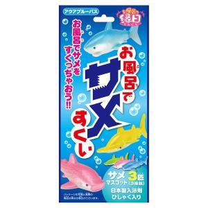 お風呂で縁日/お風呂でサメすくい(本体) 入浴剤 cosmecom
