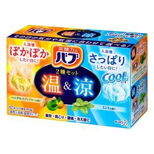 バブ/バブ 温&涼2種セット  入浴剤 cosmecom