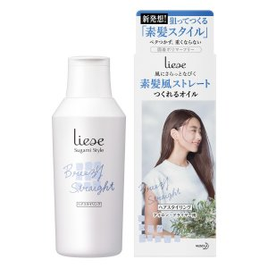 リーゼ/素髪風ストレートつくれるオイル トリートメントヘアオイル|cosmecom