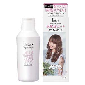 リーゼ/素髪風カールつくれるオイル トリートメントヘアオイル|cosmecom
