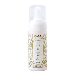 白鶴の化粧品/ライスビューティー 米の恵み 泡洗顔  洗顔料|cosmecom