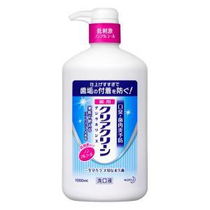 クリアクリーン/デンタルリンス ソフトミント 薬用洗口液(本体/ソフトミント ポンプ) cosmecom