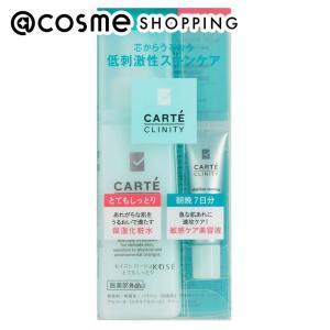 カルテ クリニティ/モイスト ローション II キット 化粧水 cosmecom