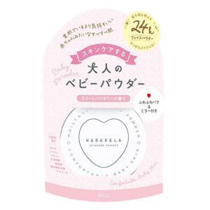 ハダリラ/スキンケアパウダー スイートパウダリーの香り フェイスパウダー|cosmecom
