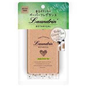 ランドリン/ボタニカル ペーパーフレグランス リラックスグリーンティー(本体) 芳香剤