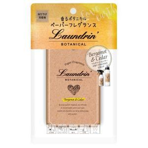ランドリン/ボタニカル ペーパーフレグランス ベルガモット&シダー(本体) 芳香剤