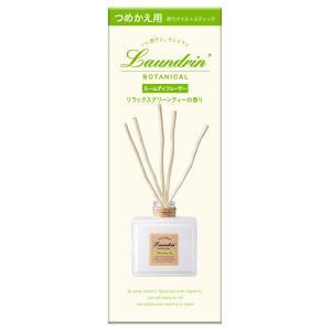 ランドリン/ボタニカル ルームディフューザー リラックスグリーンティー(詰替え) 芳香剤