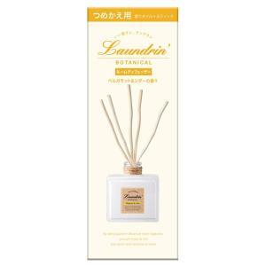 ランドリン/ボタニカル ルームディフューザー ベルガモット&シダー(詰替え) 芳香剤