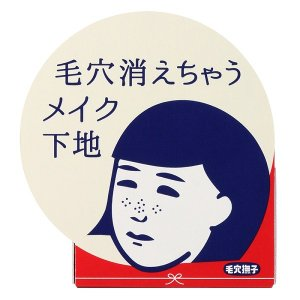 毛穴撫子/毛穴かくれんぼ下地(本体) 化粧下地 cosmecom