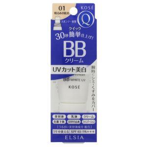 エルシア/プラチナム クイックフィニッシュ BB ホワイト UV(本体/無香料 01 明るめの肌色) BBクリーム|cosmecom