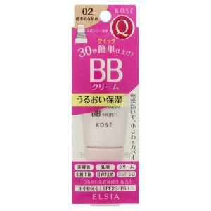 エルシア/プラチナム クイックフィニッシュ BB モイスト(本体/しっとり/無香料 02 標準的な肌色) BBクリーム|cosmecom