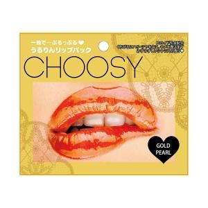 CHOOSY/リップパック ゴールドパール リップマスク・パック チューシー|cosmecom