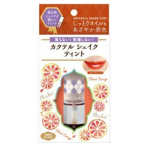 ベビーピンク/カクテルシェイクティント(03:ブラッドオレンジ) 口紅・リップグロス cosmecom