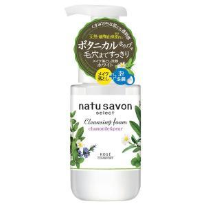 natu savon select(ナチュサボン セレクト)/ホワイト クレンジングフォーム(本体/心地よいカモミール&ペアの香り) 洗顔料|cosmecom