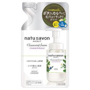 natu savon select(ナチュサボン セレクト)/ホワイト クレンジングフォーム(詰替え/心地よいカモミール&ペアの香り) 洗顔料|cosmecom
