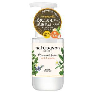 natu savon select(ナチュサボン セレクト)/モイスト クレンジングフォーム(本体/おだやかなアップル&ジャスミンの香り) 洗顔料|cosmecom