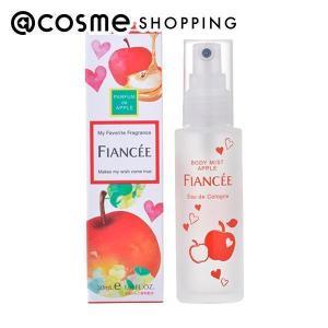 フィアンセ/ボディミスト 恋りんごの香り フレグランスミスト|cosmecom
