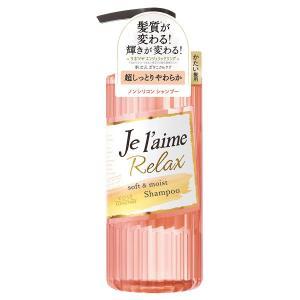 Je l'aime(ジュレーム)/リラックスシャンプー(ソフト&モイスト)(本体/フルーティフローラルの香り) シャンプー|cosmecom