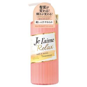 Je l'aime(ジュレーム)/ジュレームリラックストリートメント(ソフト&モイスト)(本体/フルーティフローラルの香り) トリートメント|cosmecom