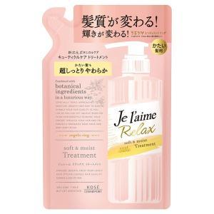 Je l'aime(ジュレーム)/リラックストリートメント(ソフト&モイスト)(詰替え/フルーティフローラルの香り) トリートメント|cosmecom