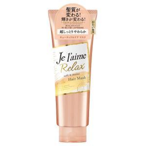 Je l'aime(ジュレーム)/ジュレームリラックスディープトリートメントヘアマスク(ソフト&モイスト)(フルーティフローラルの香り) ヘアパック・ヘアマスク|cosmecom