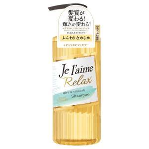 Je l'aime(ジュレーム)/リラックスシャンプー(エアリー&スムース)(本体/フルーティフローラルの香り) シャンプー|cosmecom