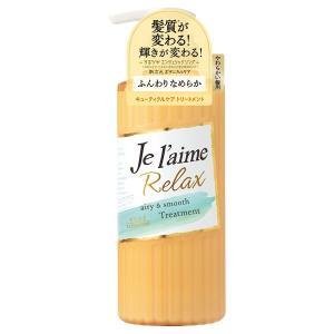 Je l'aime(ジュレーム)/リラックストリートメント(エアリー&スムース)(本体/フルーティフローラルの香り) トリートメント|cosmecom
