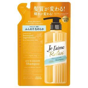 Je l'aime(ジュレーム)/リラックスシャンプー(エアリー&スムース)(詰替え/フルーティフローラルの香り) シャンプー|cosmecom