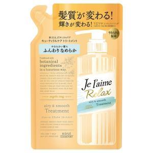 Je l'aime(ジュレーム)/リラックストリートメント(エアリー&スムース)(詰替え/フルーティフローラルの香り) トリートメント|cosmecom