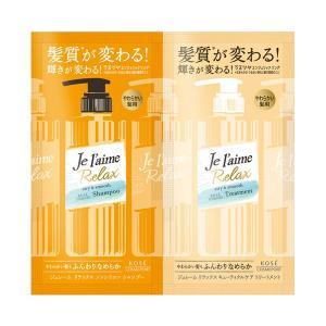 Je l'aime(ジュレーム)/ジュレームリラックスシャンプー&トリートメント(エアリー&スムース)トライアルセット(フルーティフローラルの香り)|cosmecom
